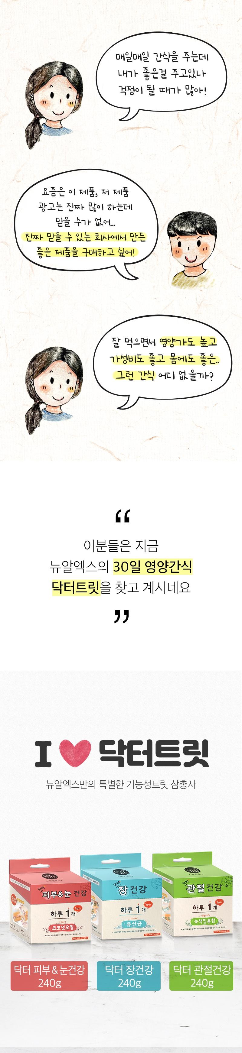 뉴알엑스 닥터 장 건강 (240g)-상품이미지-1