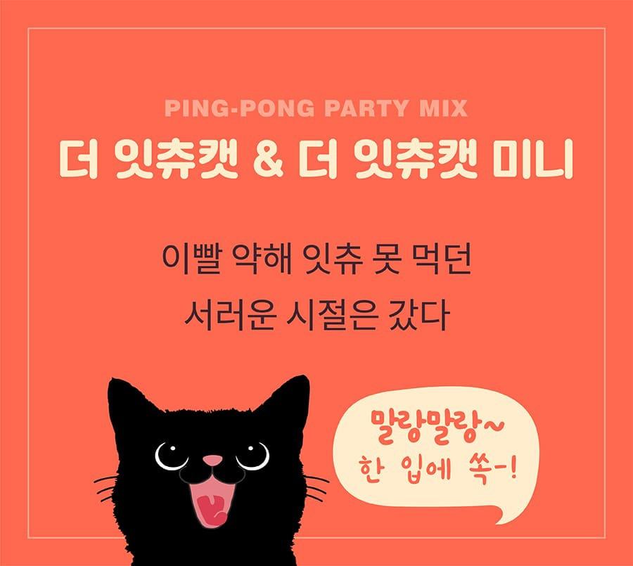 it 더 잇츄 캣 핑퐁 파티믹스 팩-상품이미지-5