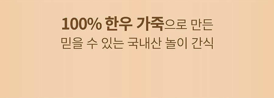 it 츄잇 중대형견용 (플레인/산양유)-상품이미지-15