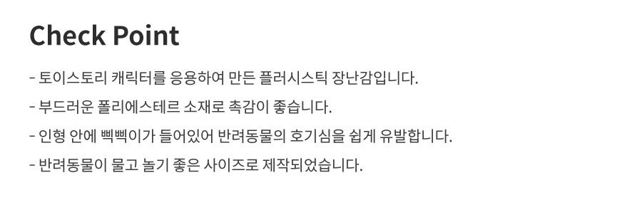 댄 토이스토리 플러시스틱 버즈-상품이미지-1