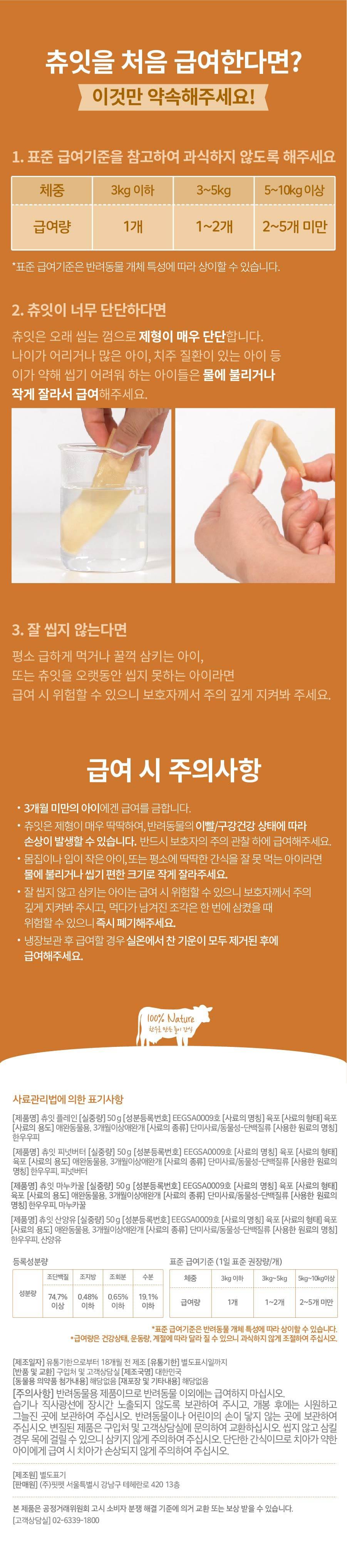[EVENT] 츄잇 플레인-상품이미지-34