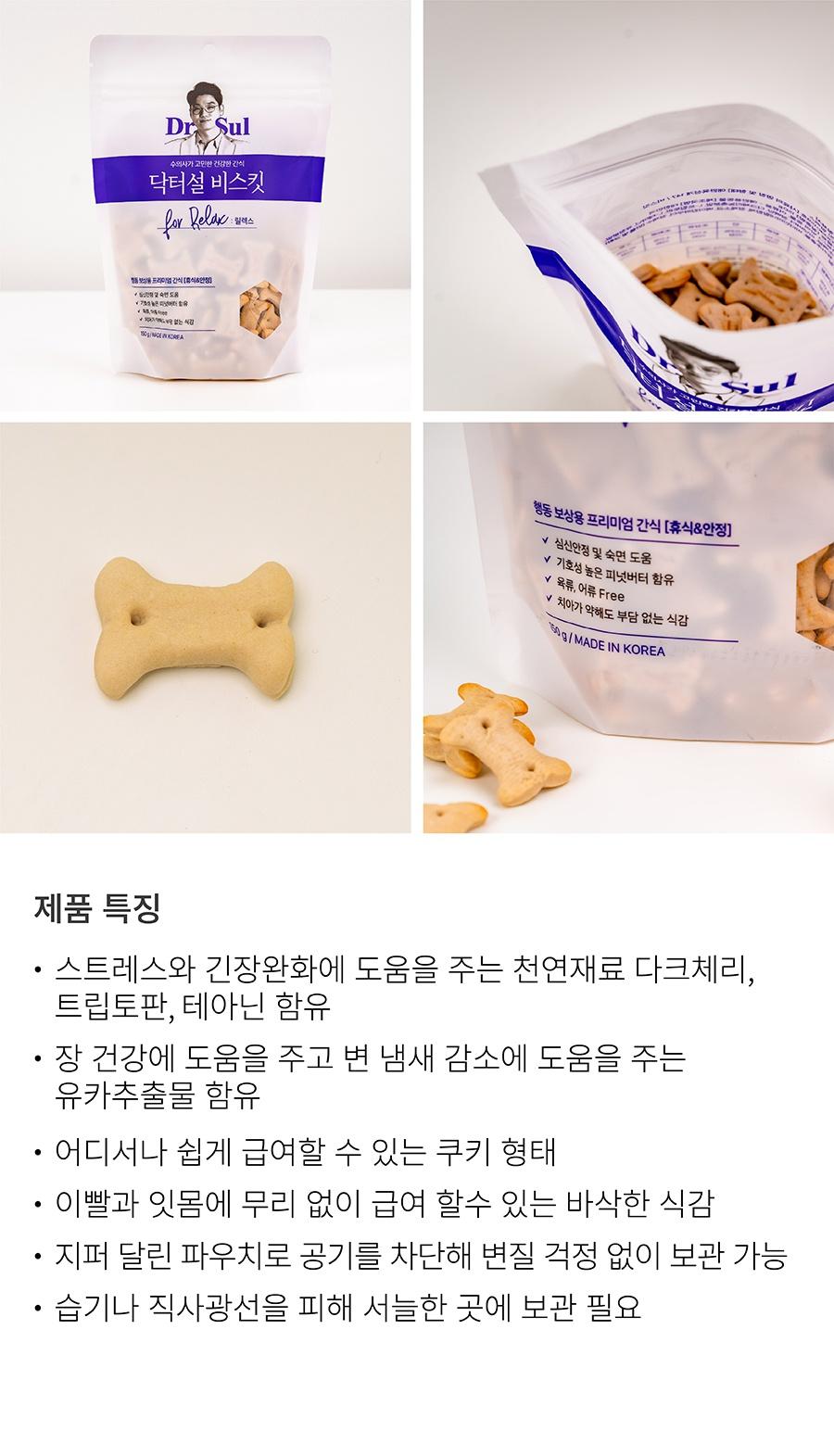 [오구오구특가]닥터설 비스킷 릴렉스-상품이미지-6