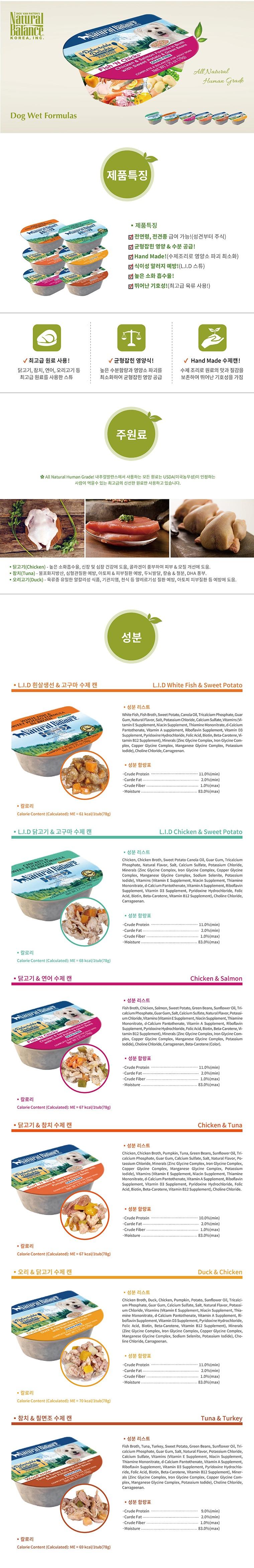 [유통기한 21년08월07일] 내추럴발란스 LID 흰살생선&고구마 인 브롯 포뮬라 도그 푸드 캔 (78g)-상품이미지-0