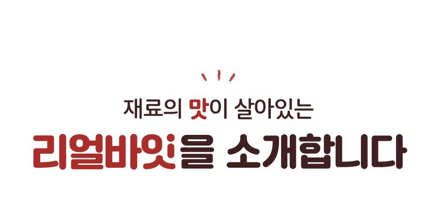 리얼바잇 돼지귀슬라이스&한우스틱&한우링-상품이미지-4