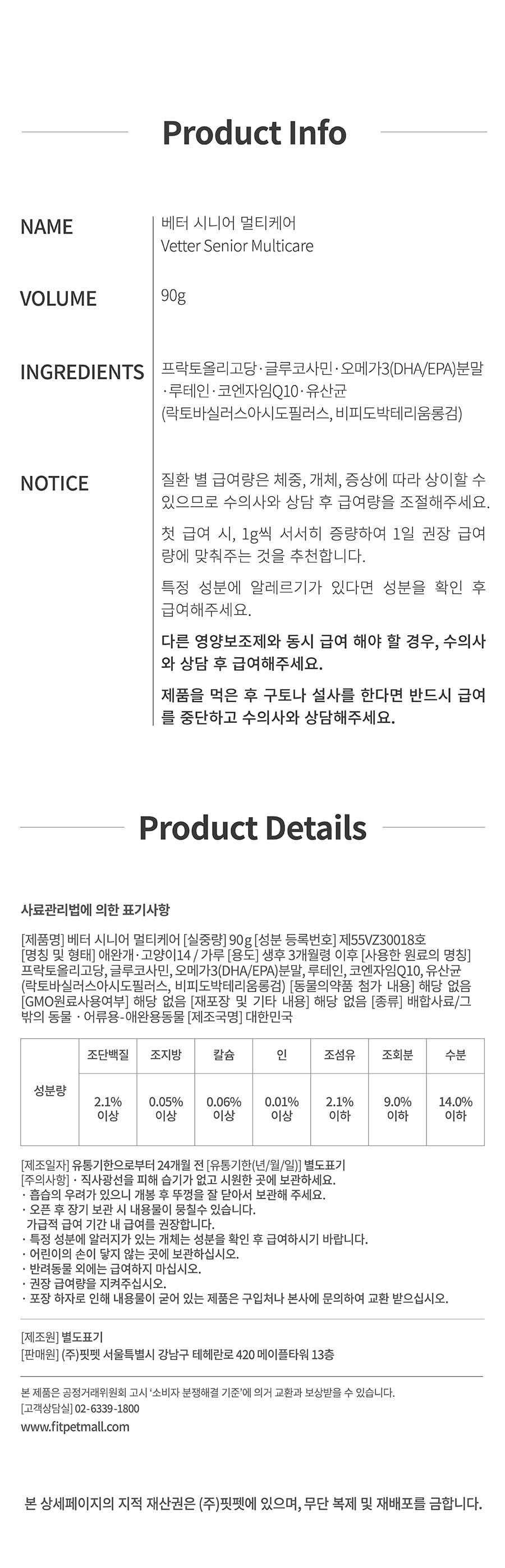 Vetter 댕냥이 영양 파우더 11종 (관절/피부/안정/눈/장/소화)-상품이미지-44