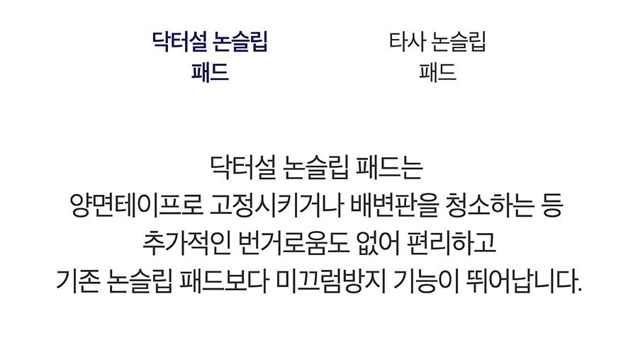 닥터설 논슬립 패드 특대용량 (50매*6개)-상품이미지-12