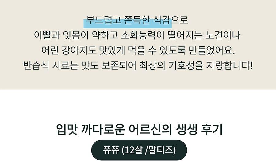 [EVENT] 인섹트업 하이포알러지 사료 (1.2kg)-상품이미지-14
