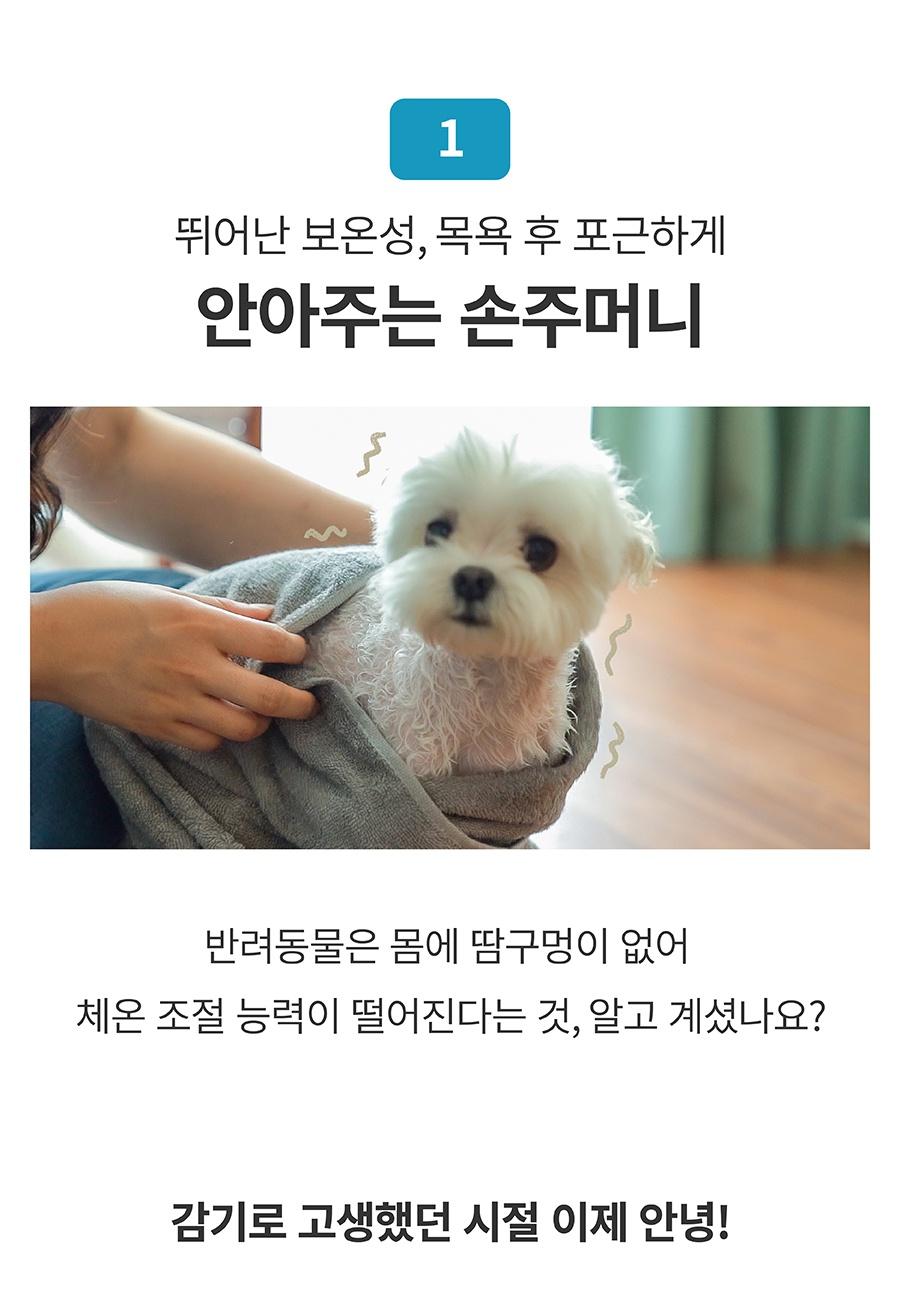 포우장 뽀송이 타월 (50x90cm)-상품이미지-10