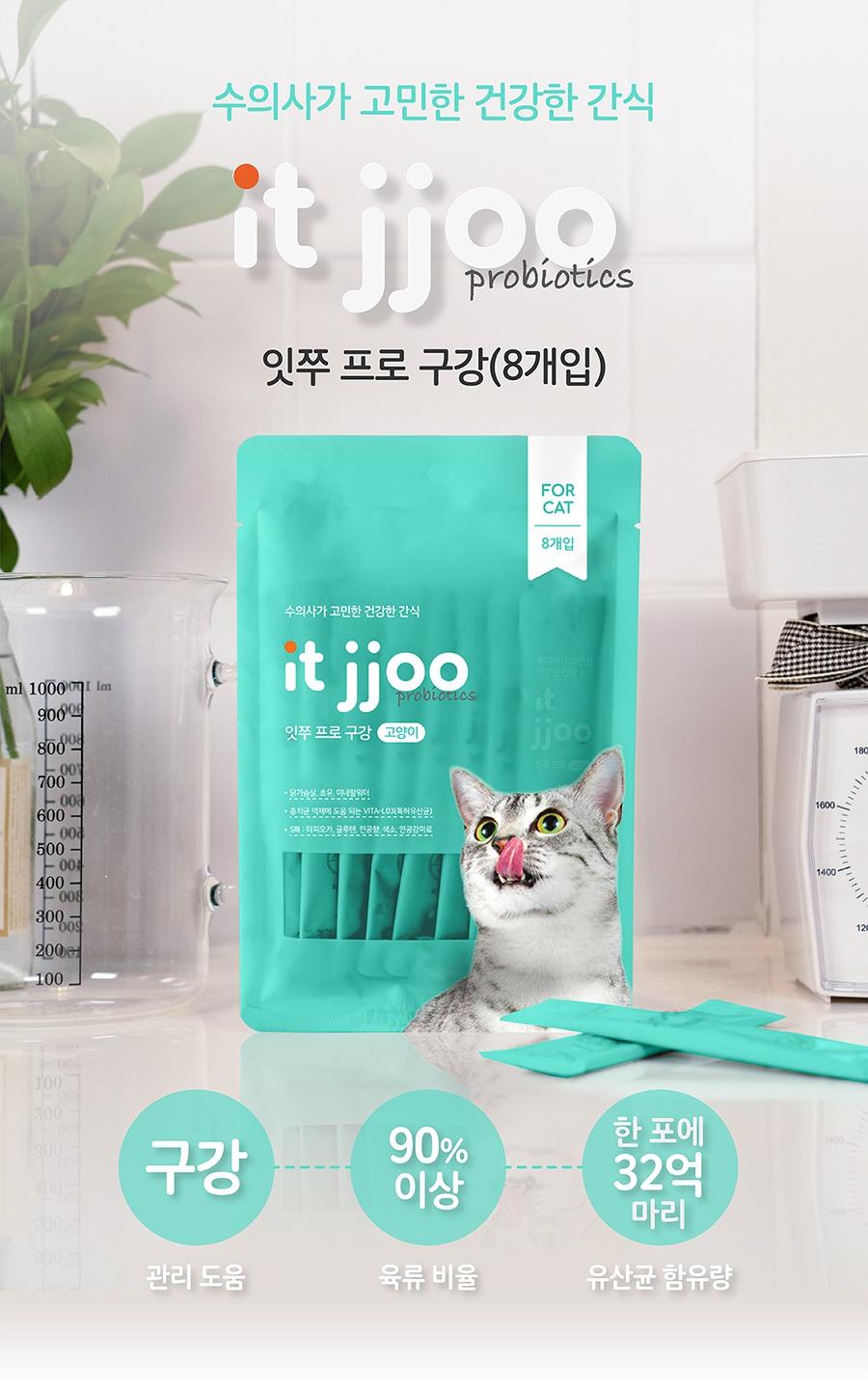 it 잇쭈 프로 캣 구강 (8개입)-상품이미지-1