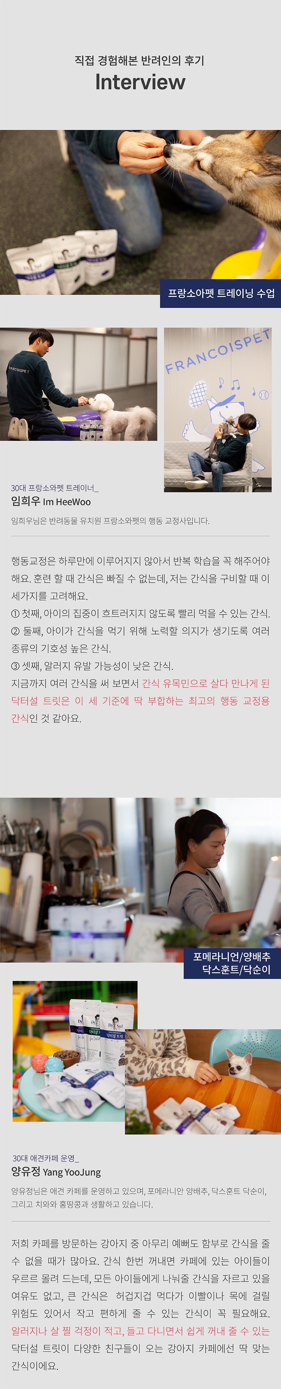 닥터설 트릿 모음전-상품이미지-7