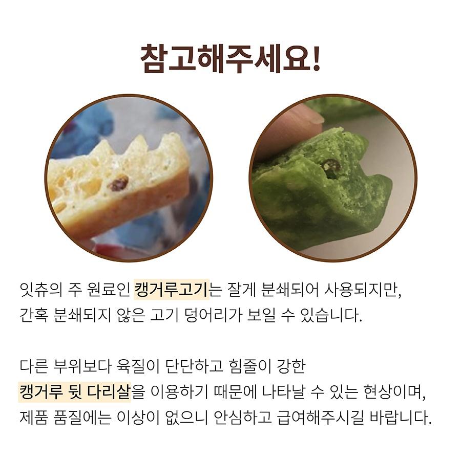 it 더잇츄러스 대용량 (20개입)-상품이미지-12