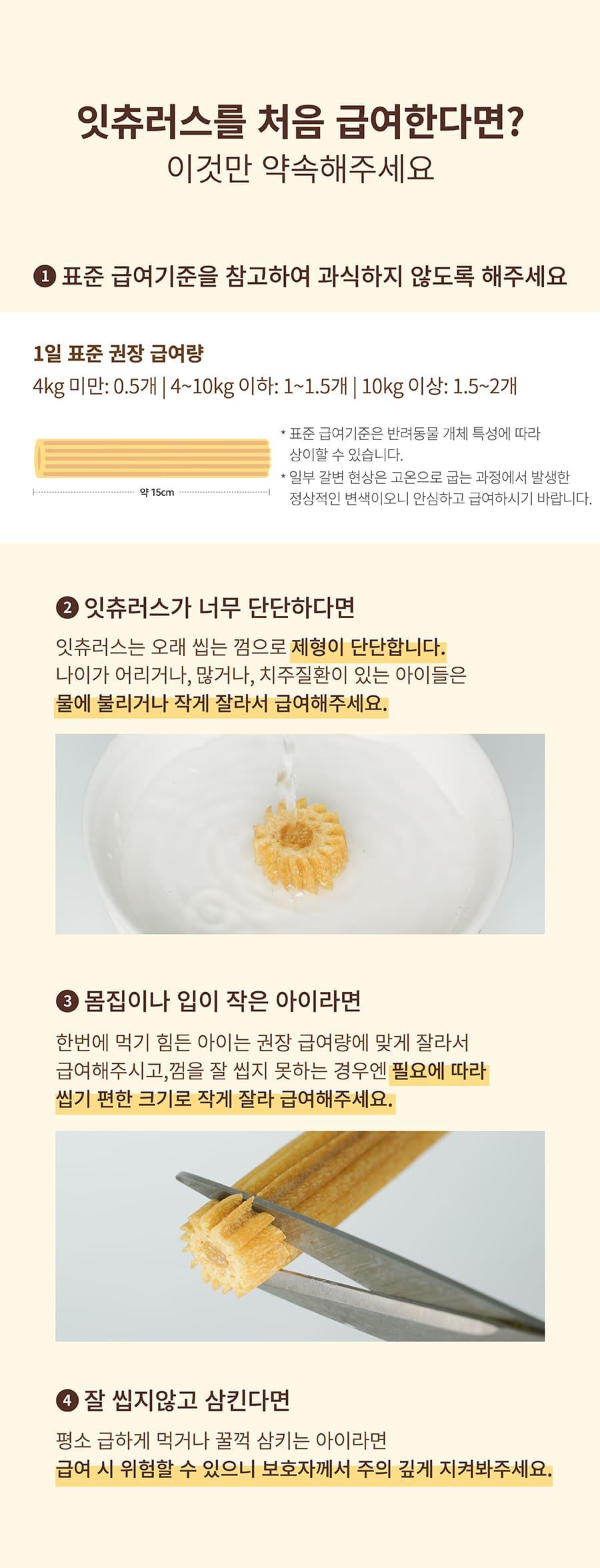 it 더잇츄러스 대용량 (20개입)-상품이미지-9
