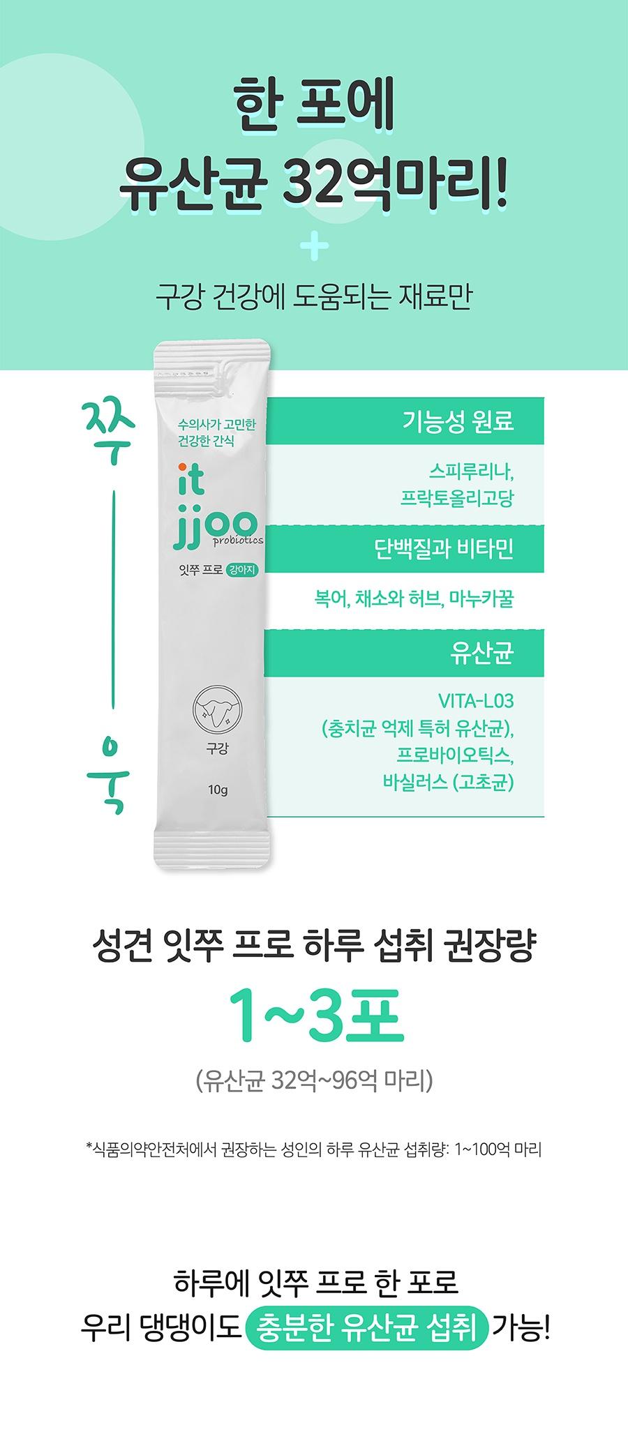 it 잇쭈 프로 도그 구강 대용량 (8개입*4개)-상품이미지-3