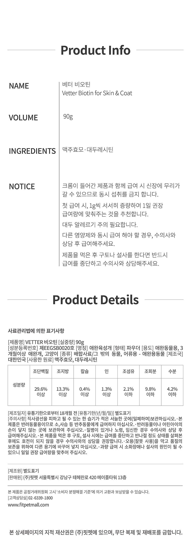 Vetter 댕냥이 영양 파우더 11종 (관절/피부/안정/눈/장/소화)-상품이미지-35