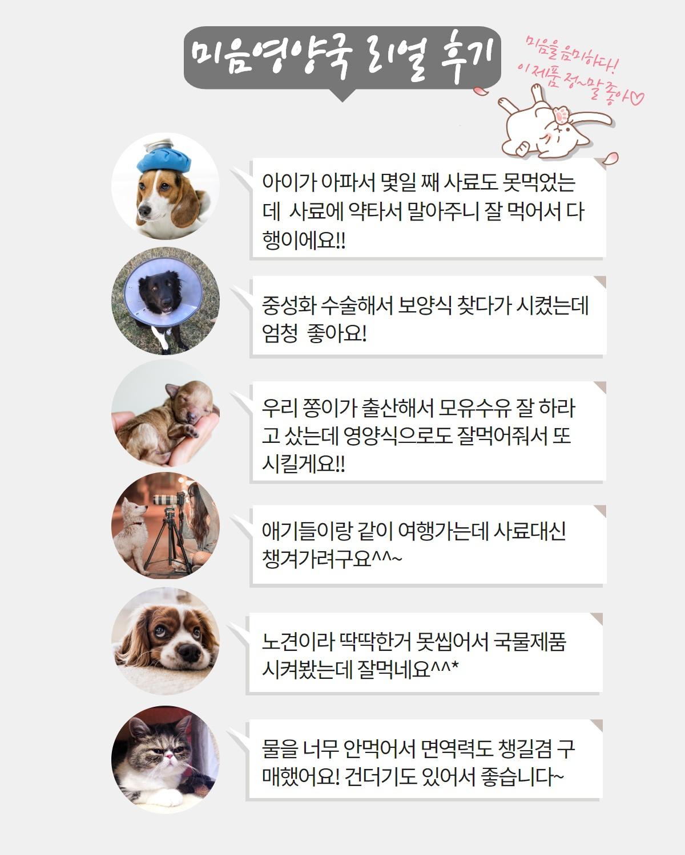 미음펫 한우곰탕 (100g)-상품이미지-7