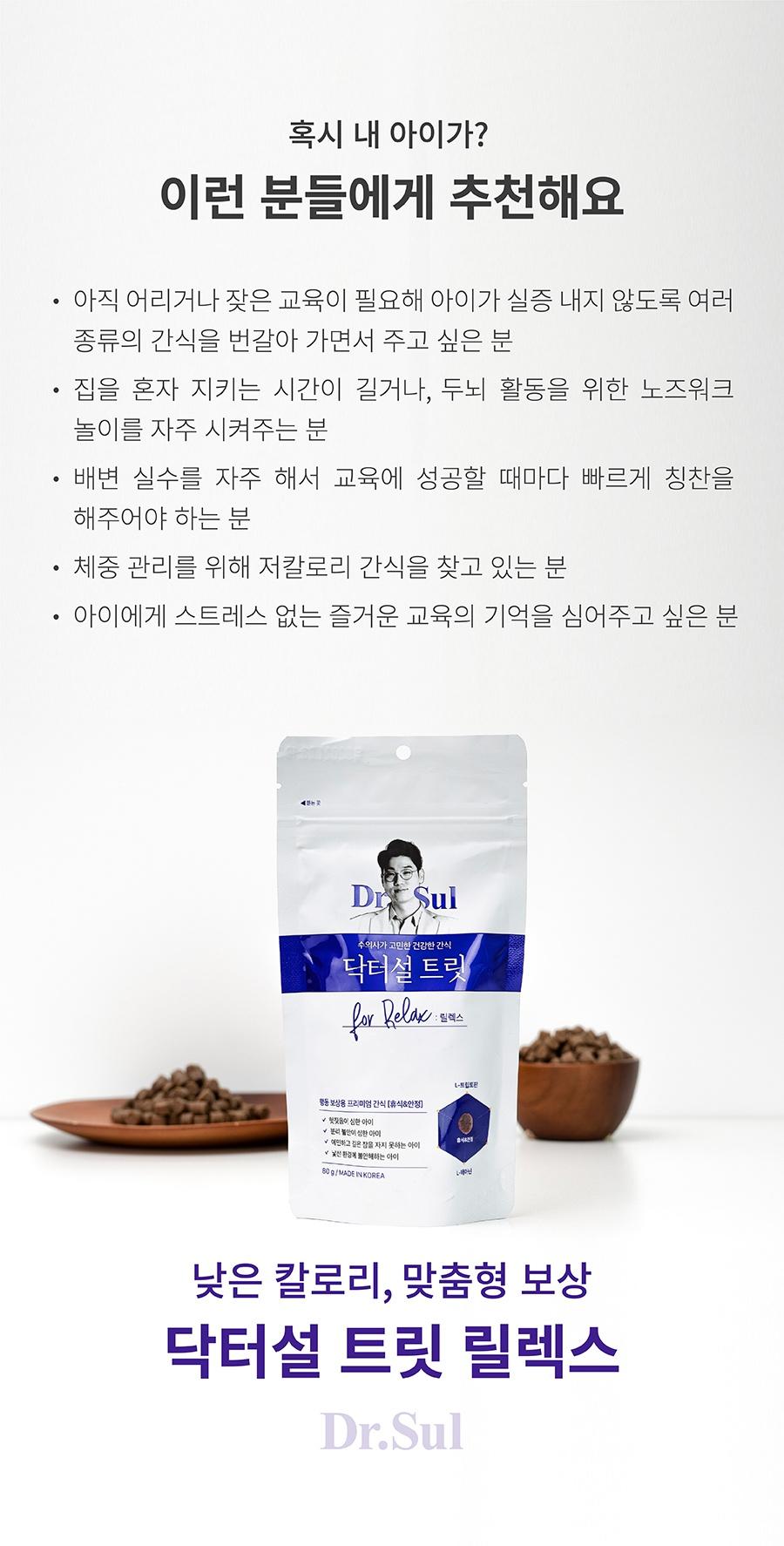 닥터설 트릿 릴렉스 대용량 (80g*6개)-상품이미지-3