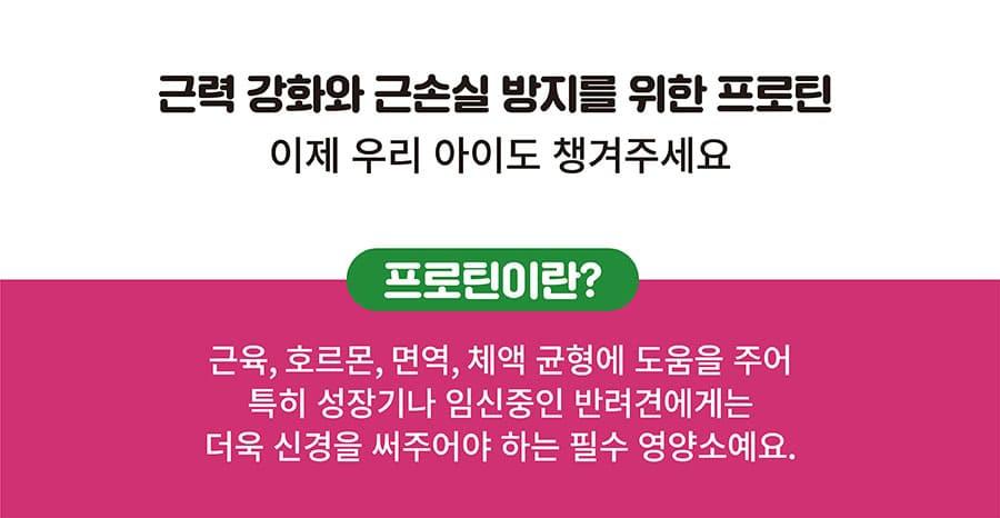 [EVENT] it 잇츄 프로틴 퍼피 면역-상품이미지-4