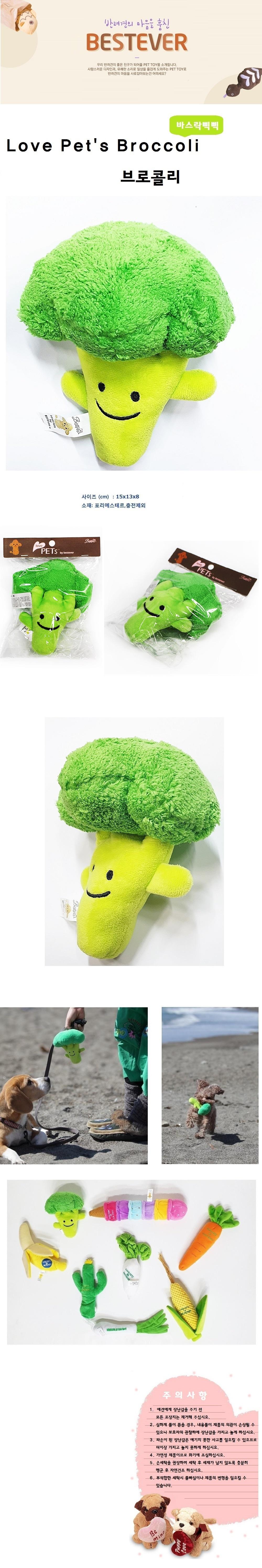 베스트에버 바스락 삑삑 장난감 브로콜리-상품이미지-0